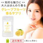 グレープフルーツ フレグランス サプリメント 約3ヶ月分・180粒 飲む香水 フレーバー flavor サプリ セール