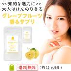グレープフルーツ フレグランス サプリメント 約1年分・720粒 飲む香水 フレーバー flavor サプリ 大容量 業務用 セール