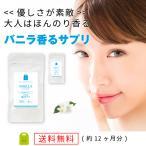 バニラ フレグランス サプリメント 約1年分・720粒 飲む香水 オーデコロン サプリ 大容量 業務用 バニラ香るサプリ セール