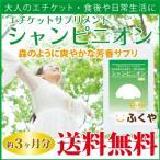 フェロモン サプリメント 約3ヶ月分・90粒 フェロモン香水 サプリ シャンピニオン シャンピニオンエキス 口臭/体臭/口臭予防・口臭対策 セール