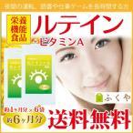 ルテイン サプリ 約6ヶ月分・30粒×6袋 ビタミンAの栄養機能食品 ルテイン サプリメント ルティン 美容ドリンク セール SALE