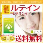 ルテイン サプリ 約3ヶ月分・30粒×3袋 ビタミンAの栄養機能食品 ルテイン サプリメント ルティン 美容ドリンク セール SALE