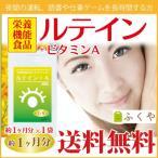 ルテイン サプリ 約1ヶ月分・30粒 ビタミンAの栄養機能食品 ルティン サプリメント 美容ドリンク セール SALE
