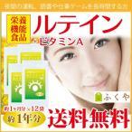 ルテイン サプリ 約1年分・30粒×12袋 ビタミンAの栄養機能食品 ルティン サプリメント 美容ドリンク セール SALE