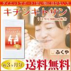 キチンキトサン サプリ 約90日分・540粒入 1日6粒600mgの キチン・キトサン サプリメント 脂肪 セール