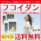 フコイダン サプリメント 約1年分・360粒 1日1粒100mgの フコイダン サプリ 沖縄モズクもずく セール