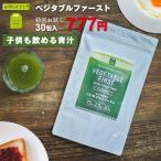 青汁 乳酸菌 ふくやの青汁 ベジタブルファースト 2.5g×30P 飲みやすい緑茶味の 酵素ドリンク