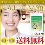 黒にんにくきび酢 サプリメント 約1ヶ月分 にんにく サプリ ニンニク ガーリック 大蒜 ビネガー 健康酢 酢飲料 セール
