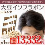 大豆イソフラボン サプリ 約12ヶ月分・90粒×12袋 大豆イソフラボン サプリメント を1日30mg 加工食品 セール SALE