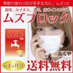 ショッピングレスベラトロール ムズブロック サプリメント 約1ヶ月分 甜茶 サプリ 紫蘇しそ レスベラトロール配合 花粉対策 ハーブ セール