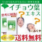 Yahoo!サプリメント健康茶専門店ふくやイチョウ葉エキス サプリメント 約6ヶ月分 イチョウ葉 サプリ いちょう葉 セール