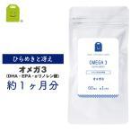 オメガ3 サプリメント 約1ヶ月分・60粒 オメガ3 オイル オメガ3オイル DHA EPA αリノレン酸  シソ油 エゴマ油 アマニ油 セール