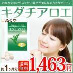 キダチアロエ サプリメント 約1ヶ月分・60粒 キダチアロエエキス サプリ 栄養調整食品 お通じ おなかスッキリ アロエべら セール