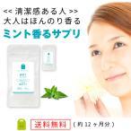 ミント フレグランス サプリ 約1年分・720粒 飲む香水 オーデコロン サプリメント ミント香るサプリ 口臭・体臭 予防 対策 メントール ペパーミント セール