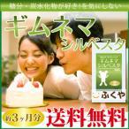 ギムネマ サプリ 約3ヶ月分・270粒 ギムネマ茶を手軽にサプリで 糖が気になる方 ギムネマシルベスタ セール