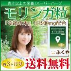 Yahoo!サプリメント健康茶専門店ふくやモリンガ サプリメント (約3ヶ月分・270粒) 1日900mg もりんが 粒 ダイエット サプリ セール
