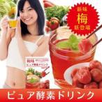 ショッピングダイエット 酵素ドリンク ピュア酵素 【梅味】 110g 酵素ダイエット ファスティングドリンク