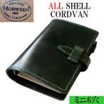 コードバン システム手帳 ミニ6穴 サイズ /ホーウィン社 シェルコードバン