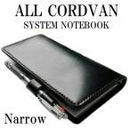 コードバン システム手帳 ナローサイズ 本革/顔料/蝋引きコードバン