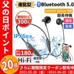ワイヤレスイヤホン 重低音 高音質 マイク内蔵 イヤホン Bluetooth ネックバンド式 IPX6防水 無線 イヤホン Bluetooth 自動ペアリング スポーツイヤホン