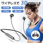 ワイヤレスイヤホン ネックバンド式 イヤホン bluetooth5.0 高音質 マイク内蔵 イヤホン インナーイヤ型 両耳 ブルートゥース 超長待機 IPX6防水 iPhone android