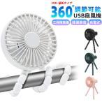 どこでも置ける 変形可能 三脚 卓上 USB充電式扇風機 小型扇風機