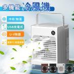 2021最新型 冷風機 熱中症対策 寝室 小型 静音 送料無料