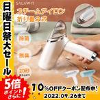 SALAWIT スチームアイロン 1年保証 小型 衣類スチーマー 家庭用 ハンディースチーマー 消臭 蒸気 脱臭 除菌 30秒立上り 出張 旅行 コンパクト 敬老の日 2021
