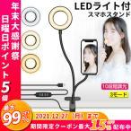 「リングライト 高輝度LED 3色モード 10段階調光 クリップ式 360度回転可能 撮影照明用ライト USB給電式 スマホスタンド 自家拍/Youtube/tiktok/美容化」の画像