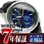 SEIKO WIRED セイコー ワイアード THE BLUE ザ・ブルー メンズ腕時計 クロノグラフ ブルー ブラックレザーベルト AGAW422 正規品
