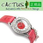 CACTUS カクタス きらきら ストーン チャーム付 クォーツ アナログ キッズ こども用 腕時計 レッド CAC-71-L07 ネコポス可能