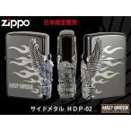 ZIPPO ジッポオイルライター ハーレーダビッドソン サイドメタル ブラックイオンベース×シルバーメタルHDP-02送料無料流通限定品