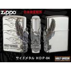 ZIPPO ジッポオイルライター ハーレーダビッドソン サイドメタル シルバーイブシベース×エッチング HDP-04送料無料流通限定品