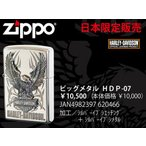 ZIPPO ジッポオイルライター ハーレーダビッドソン ビッグメタル シルバーイブシベース×エッチング HDP-07送料無料流通限定品