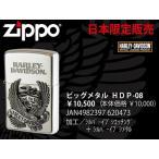 ZIPPO ジッポオイルライター ハーレーダビッドソン ビッグメタル シルバーイブシベース×エッチング HDP-08送料無料流通限定品