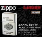 ZIPPO ジッポオイルライター ハーレーダビッドソン エスメタル シルバーイブシベース×エッチング HDP-09 送料無料 流通限定品