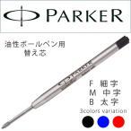 パーカー ボールペン替え芯