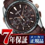 SEIKO BRIGHTZ セイコー ブライツ 電波 ソーラー 電波時計 腕時計 メンズ チタン フライトエキスパート クロノグラフ Comfotex コンフォテックス SAGA219