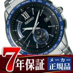 セイコー ブライツ SEIKO BRIGHTZ 電波 ソーラー 電波時計 腕時計 2017年限定モデル メンズ SAGA237