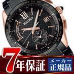 SEIKO BRIGHTZ セイコー ブライツ フライトエキスパート デュアルタイム 電波 ソーラー 電波時計 腕時計 2018年限定モデル メンズ ブラック ダイアル SAGA254