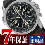 SEIKO PROSPEX セイコー プロスペックス フィールドマスター ソーラー 腕時計 メンズ クロノグラフ SBDL031 ネコポス不可