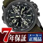 SEIKO PROSPEX セイコー プロスペックス フィールドマスター ソーラー 腕時計 メンズ クロノグラフ SBDL033 ネコポス不可