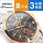 ショッピング商品 SEIKO セイコー キネティックドライブ メンズ 腕時計 ローズゴールド×グレーダイアル シルバー ステンレスベルト SNP114P1【ネコポス不可】