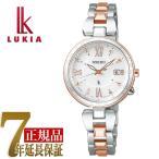 SEIKO LUKIA セイコー ルキア レディダイヤ Lady Diamond ソーラー 電波 腕時計 レディース 綾瀬はるか SSQV056