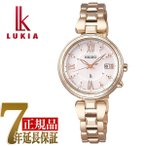 SEIKO LUKIA セイコー ルキア レディダイヤ Lady Diamond レディゴールド Lady Gold ソーラー 電波 腕時計 レディース 綾瀬はるか SSQV058