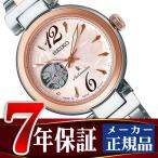 SEIKO LUKIA セイコー ルキア メカニカル 自動巻き 腕時計 レディース 綾瀬はるか オープンハート SSVM046