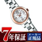 SEIKO LUKIA セイコー ルキア ソーラー 腕時計 レディース 綾瀬はるかイメージキャラクター ホワイトダイアル SSVR126