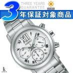 SEIKO LUKIA セイコー ルキア メンズ腕時計 LIMITED EDITION 2012 ペアモデル 数量限定400個 ソーラー クロノグラフ ホワイト SSVS013 ネコポス不可