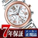 SEIKO LUKIA セイコー ルキア ソーラー 腕時計 レディース 綾瀬はるかイメージキャラクター ホワイトダイアル SSVS024