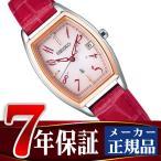SEIKO LUKIA セイコー ルキア レディダイヤ Lady Diamond ソーラー 電波 腕時計 レディース 綾瀬はるか 流通限定モデル SSVW122